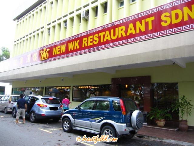 The Front Entrance of New WK Restaurant (Luyang )